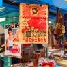 Cat-Street-Bruce-Li-poster-and-Mao-Zedong-memorabilia