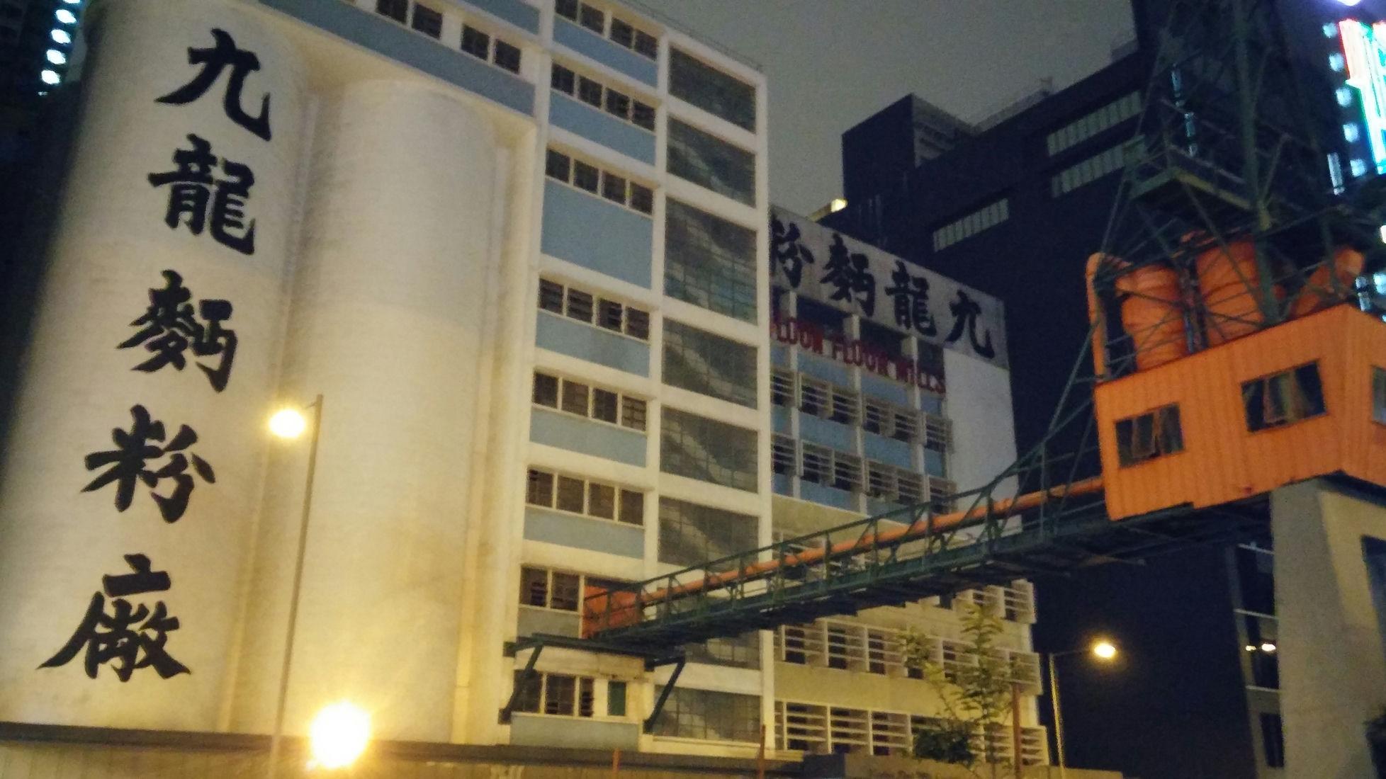 Old Flour Mill at Kwun Tong Promenade night view