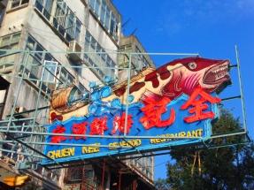 Sai Kung seafood restaurant neon sign
