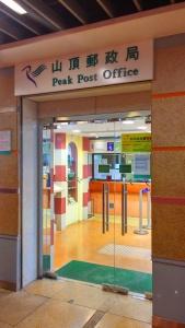 Peak Post Office
