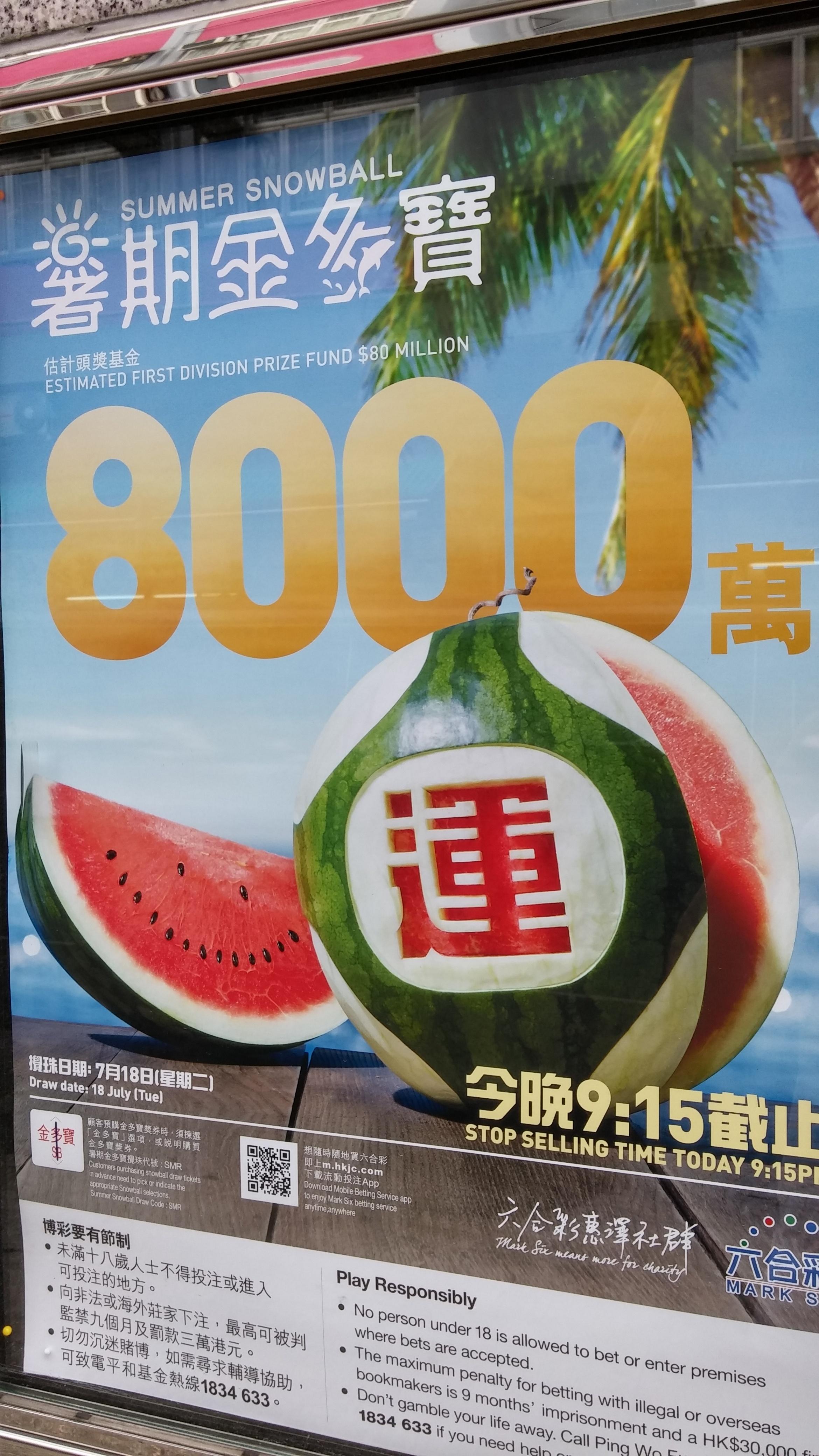Mark Six Lottery Jackpot Poster