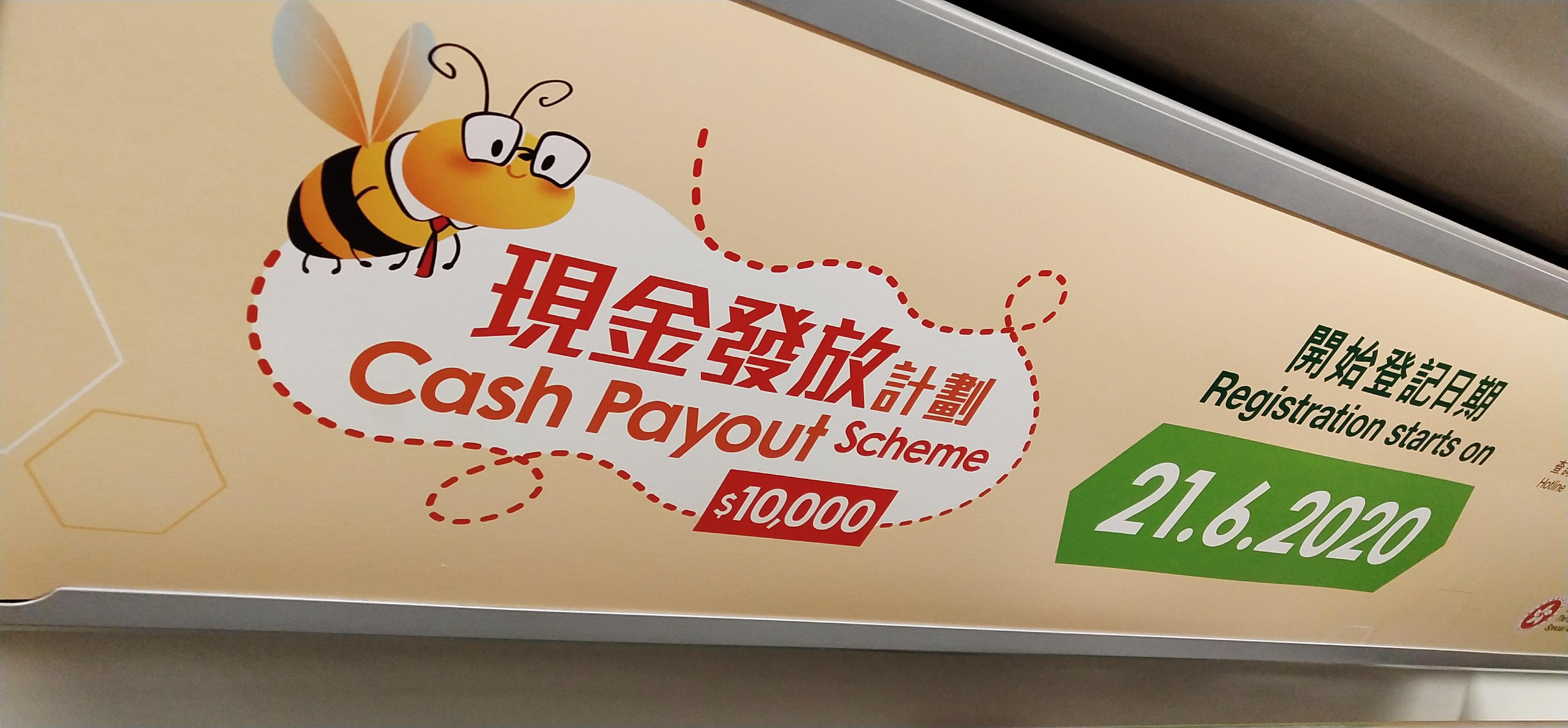 promotion, government, cash payout scheme