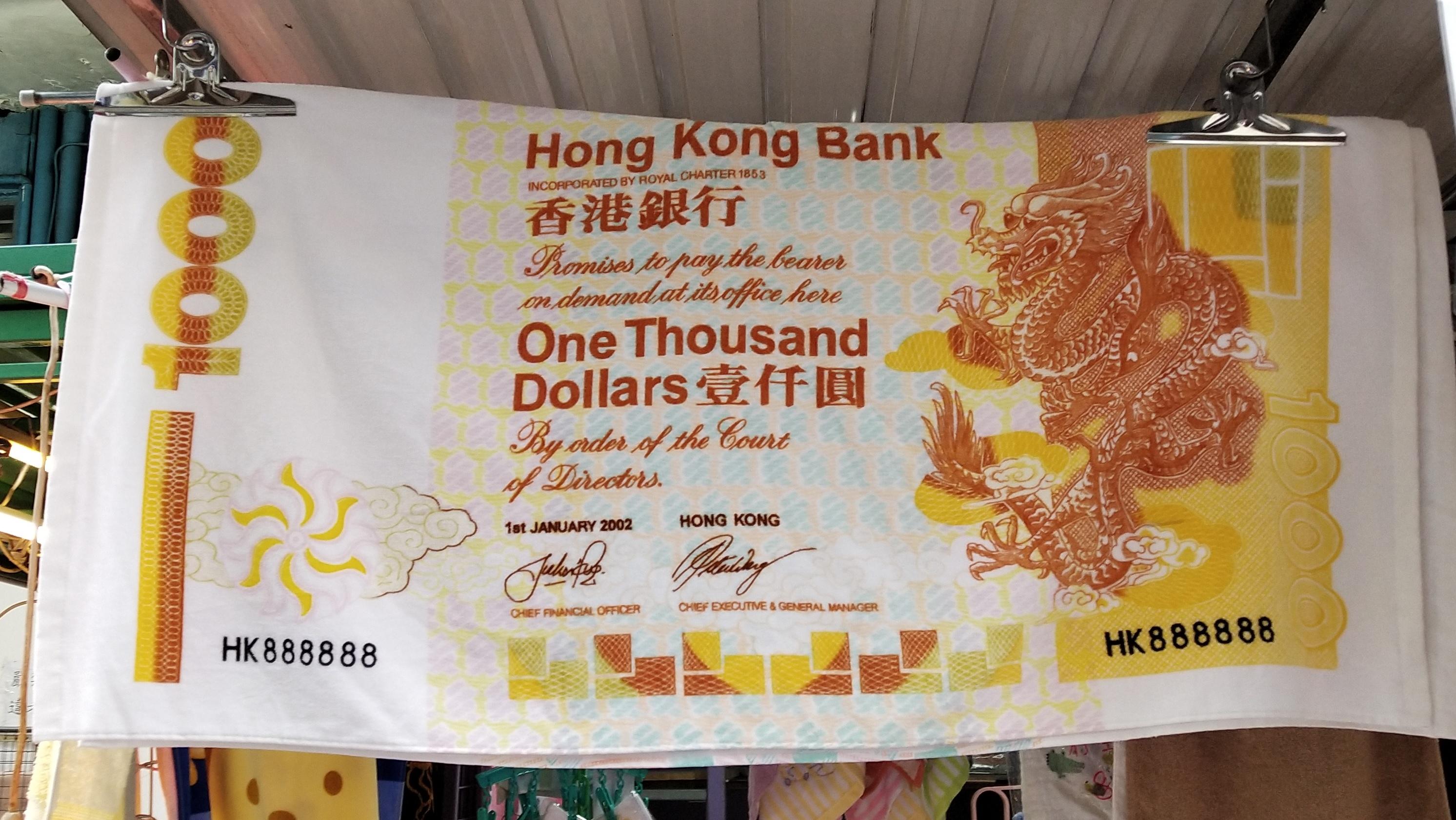 golden towel look like 1000 Hong Kong dollar note