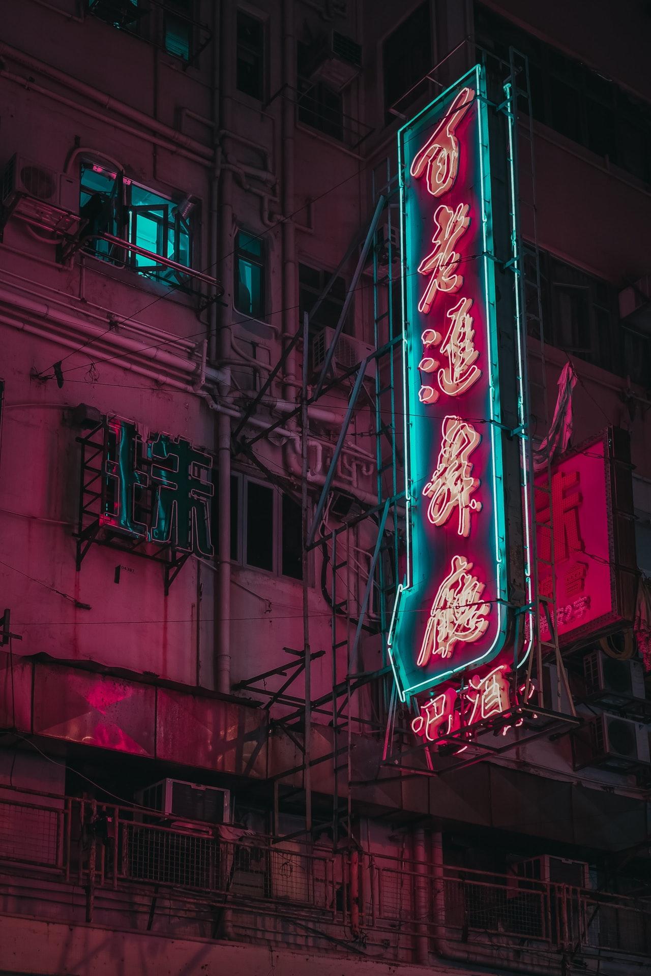 A night club signboard
