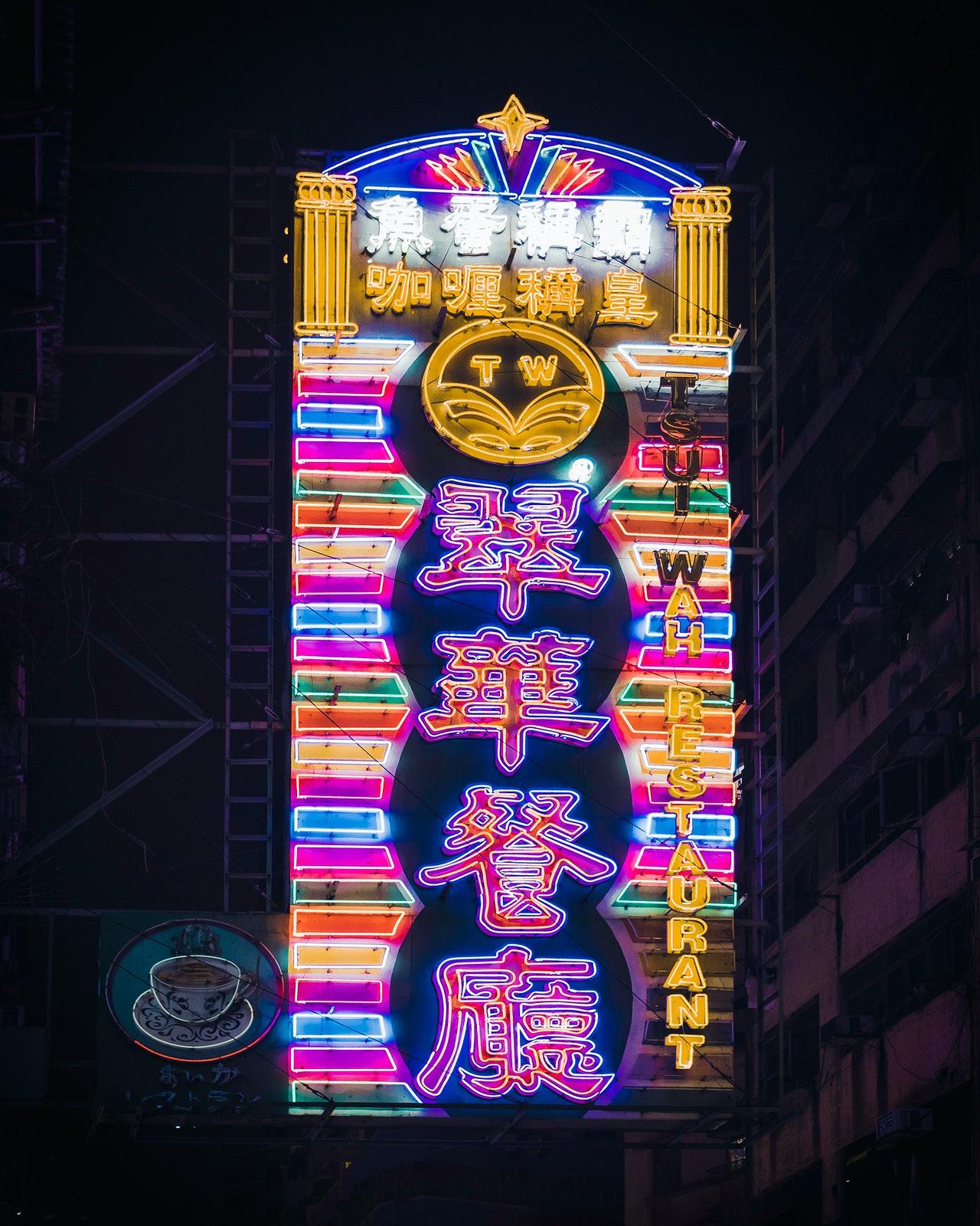 Signboard of restaurant