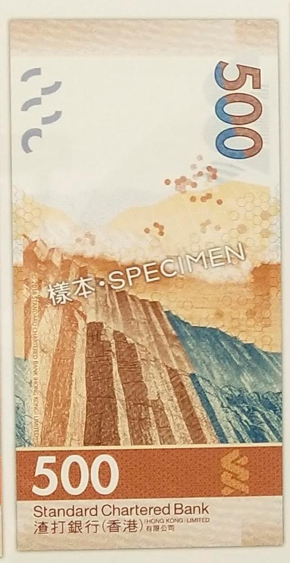 Standard Chartered Bank 500 HK Dollar note