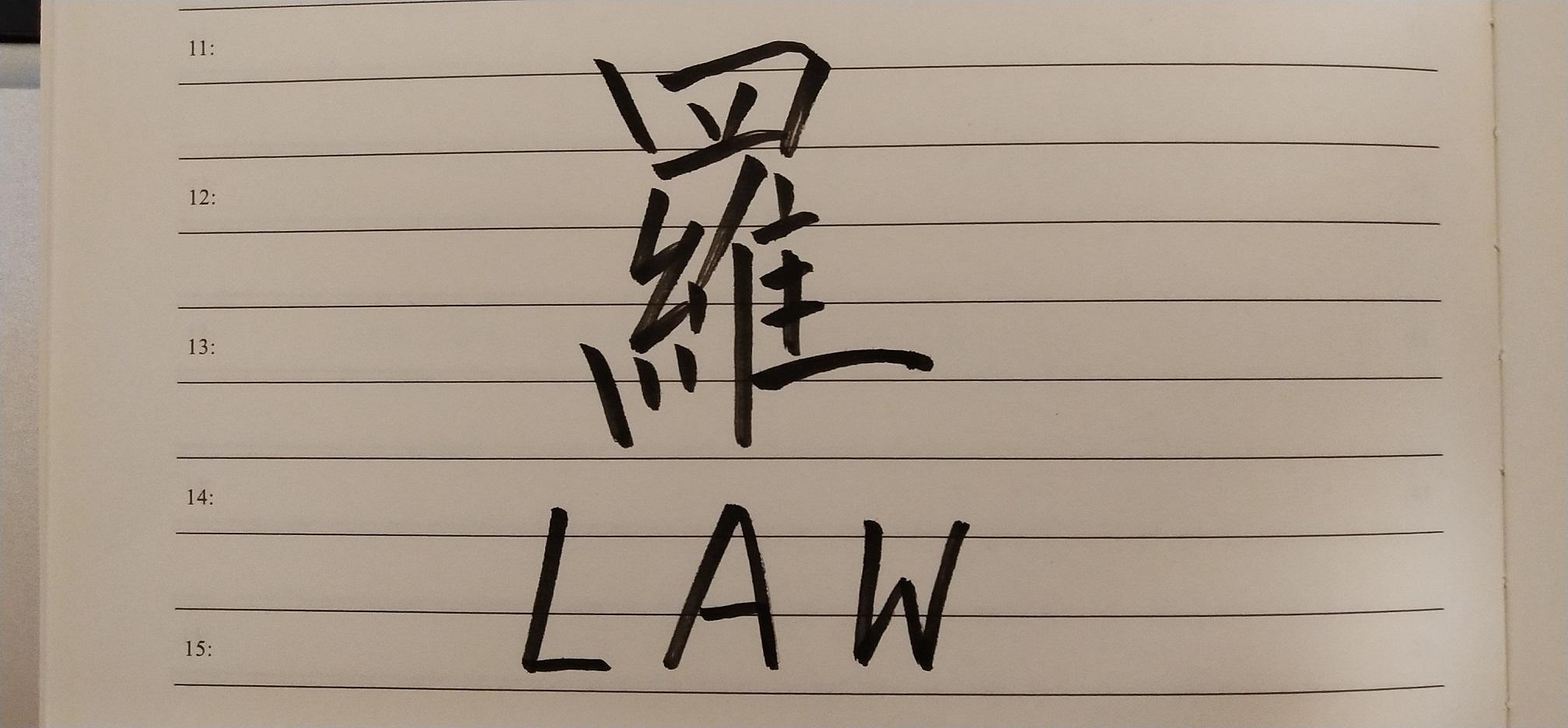 羅 (LAW) is Frank the tour guide's surname.
