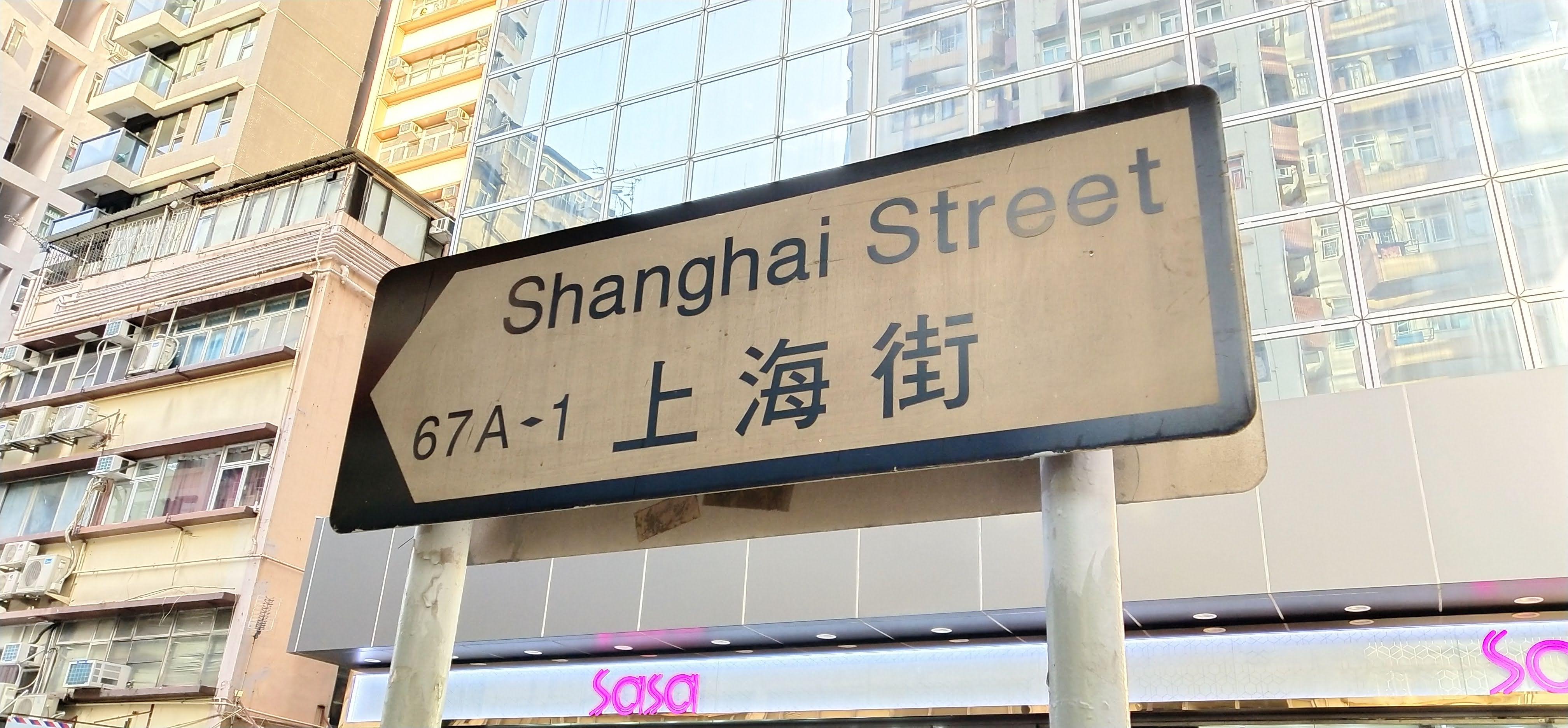 Shanghai Street name sign