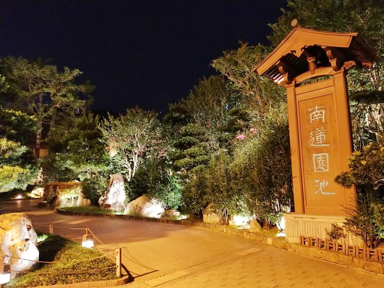 Nan Lian Garden entrance at night