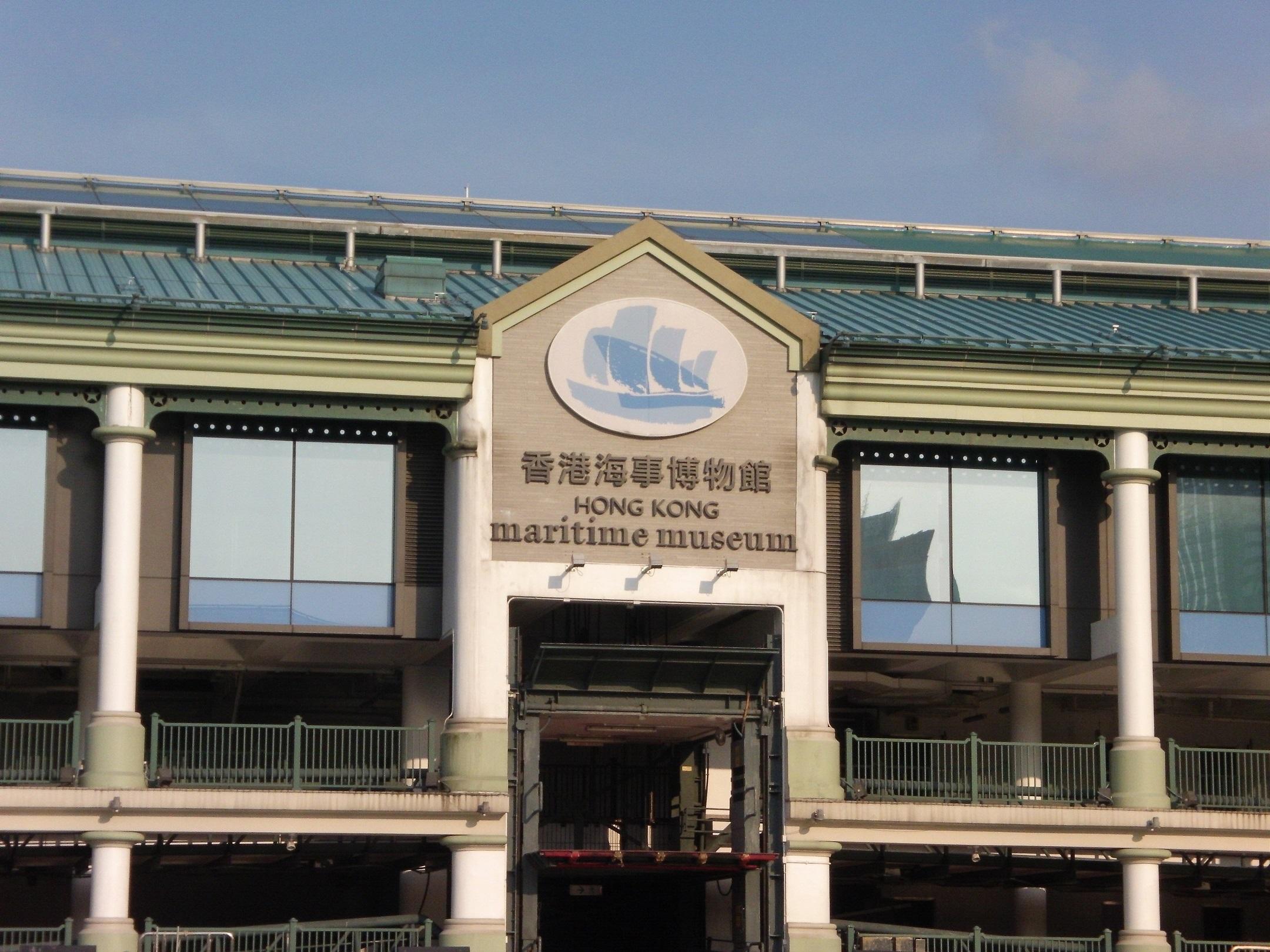 Hong Kong Maritime Museum is near the Central Star Ferry Pier.