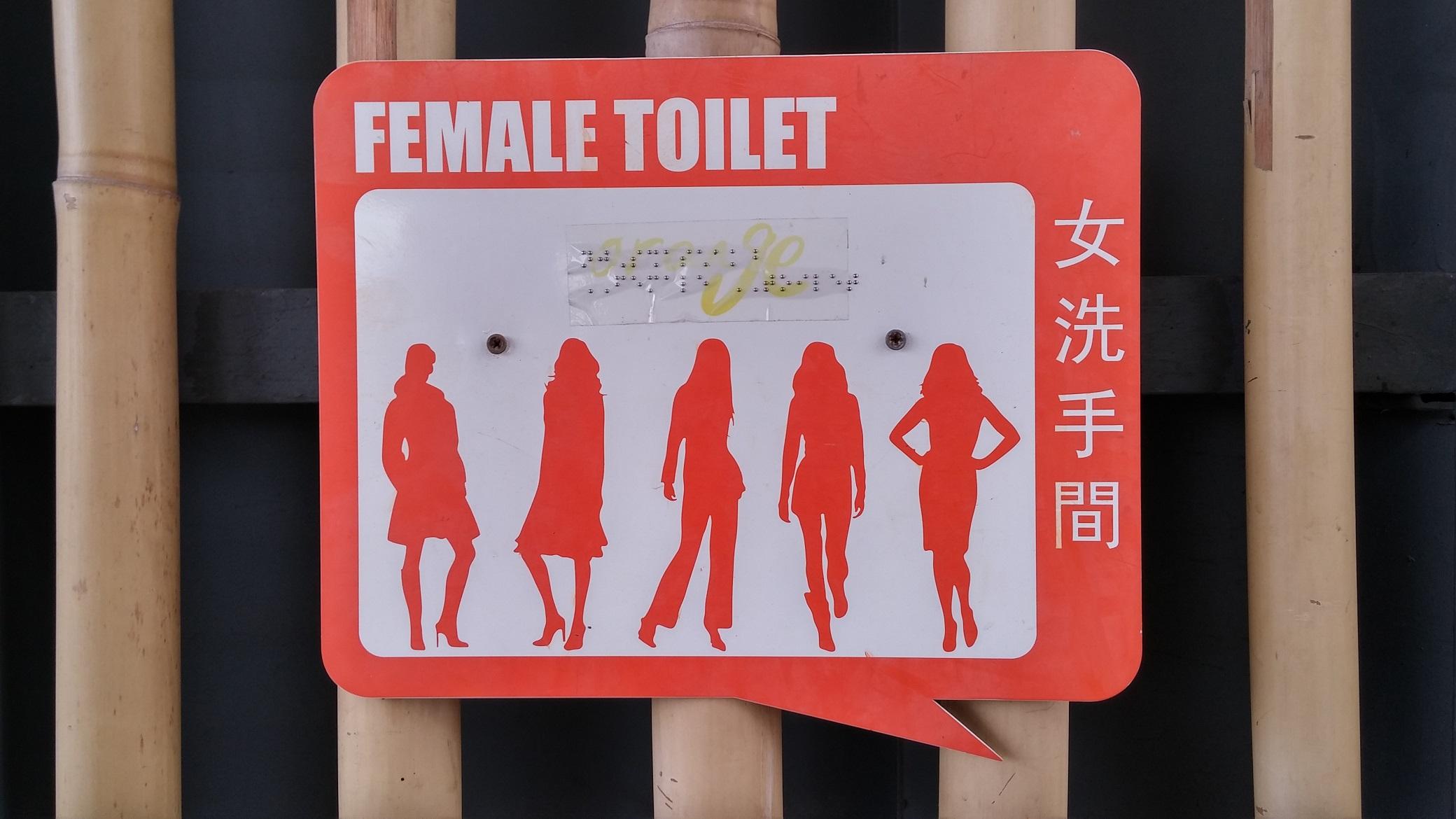 Kwun Tong Waterfront Promenade female toilet sign