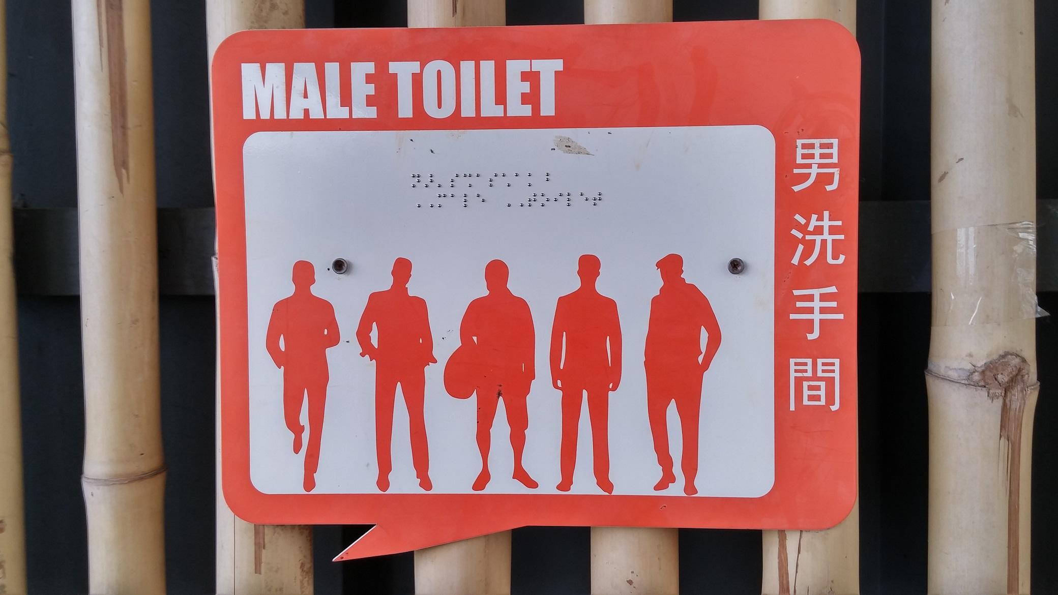 Kwun Tong Waterfront Promenade male toilet sign