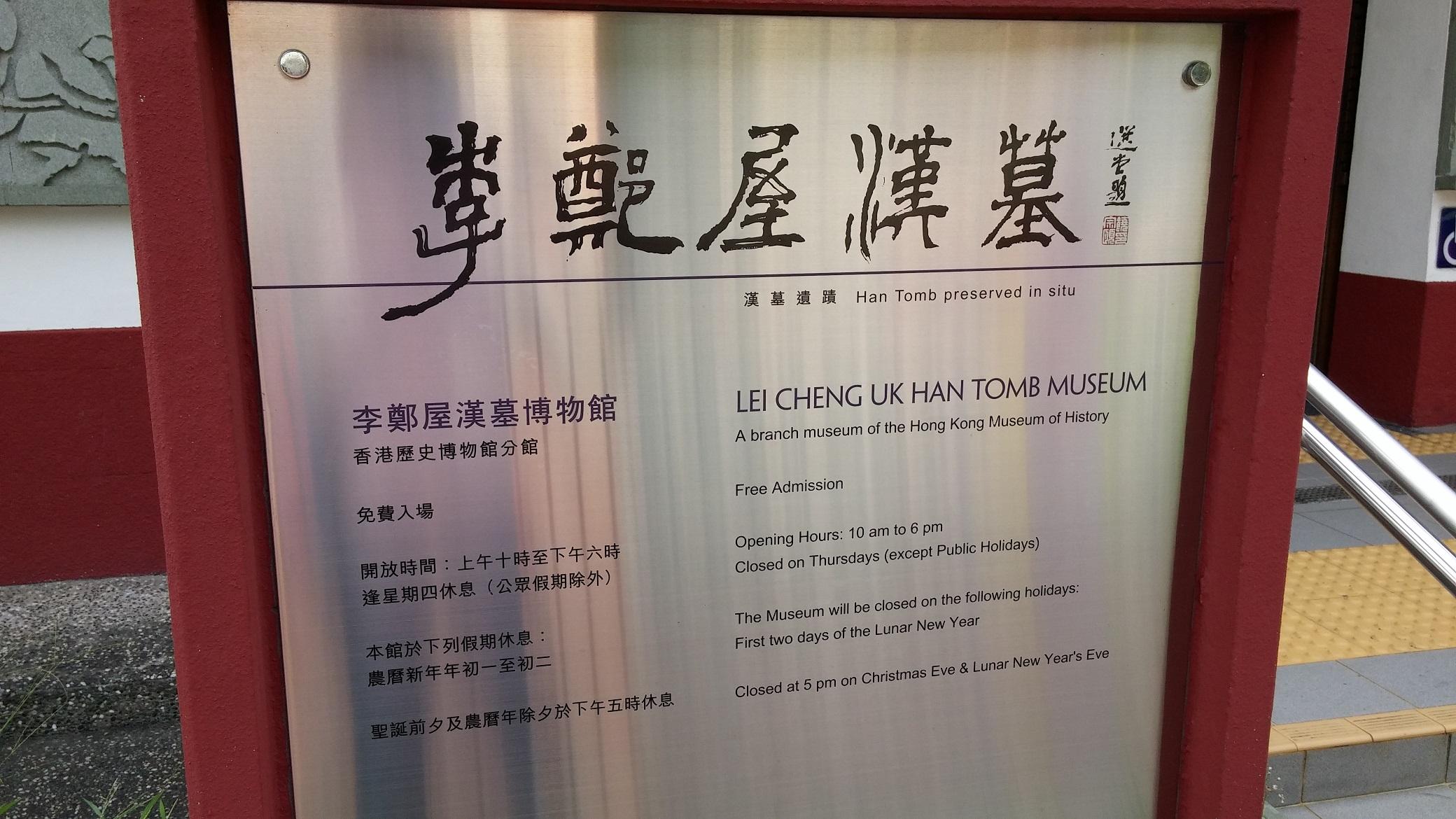 Lei Cheng Uk Han Tomb Museum