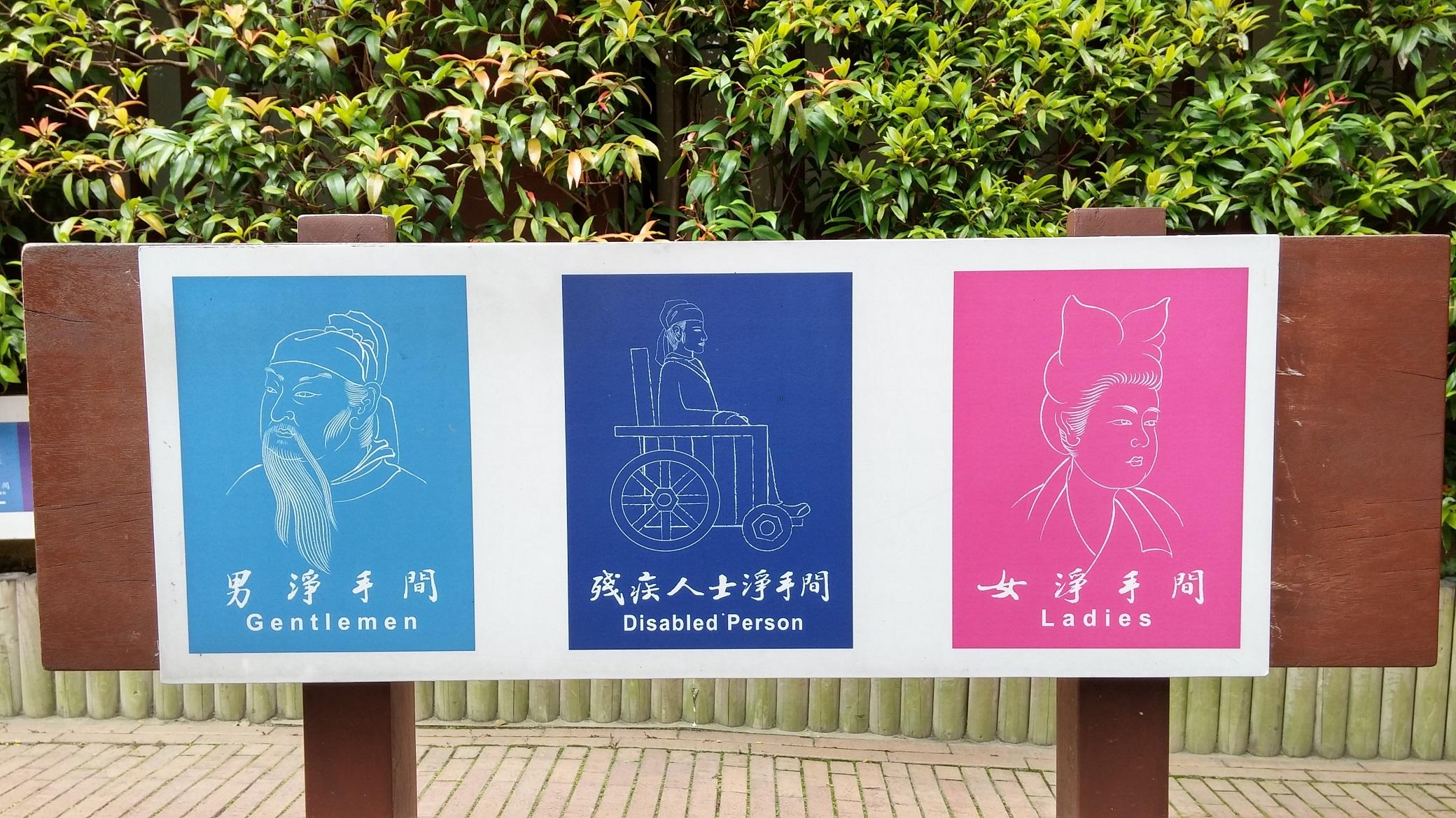 Nan Lian Garden toilet sign