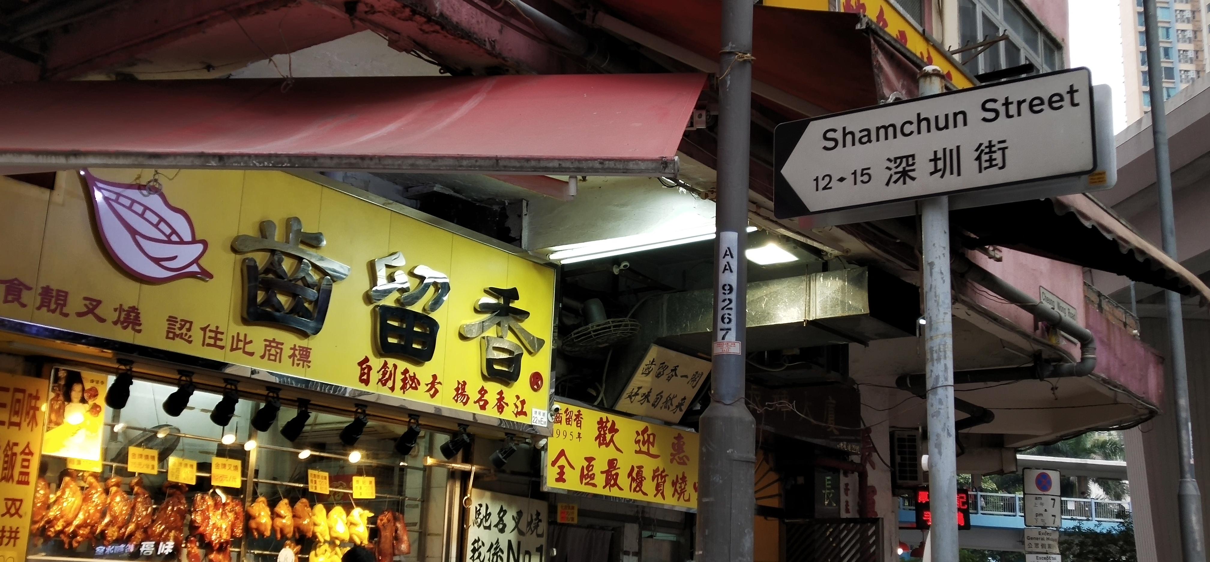 Sham Chun Street's cooked food shop.