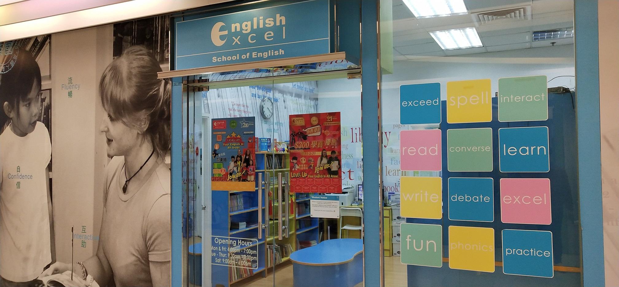 English tutorial school