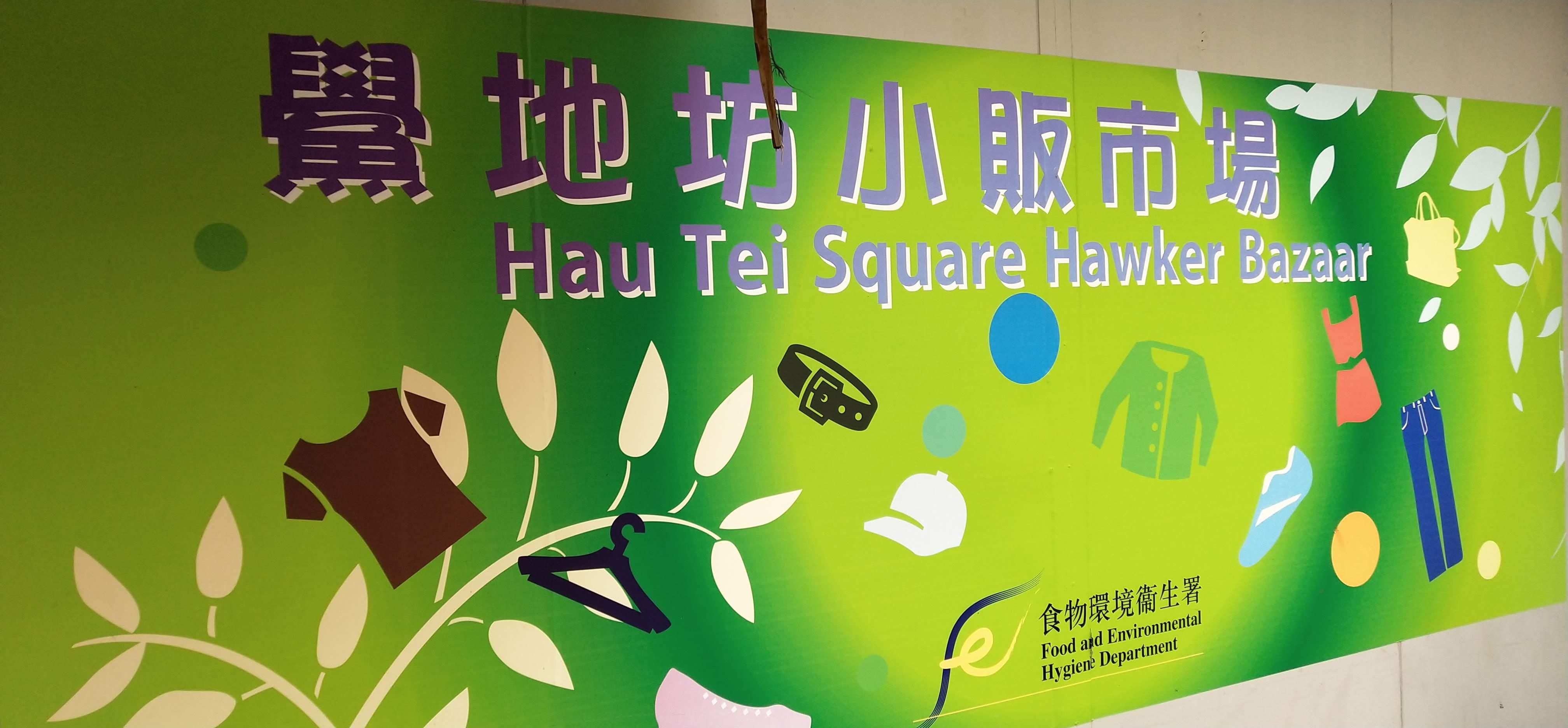 Hau Tei Square Hawker Bazaar