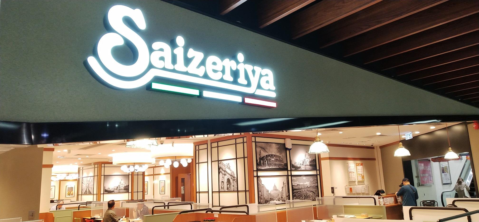 Local Italian Restaurant