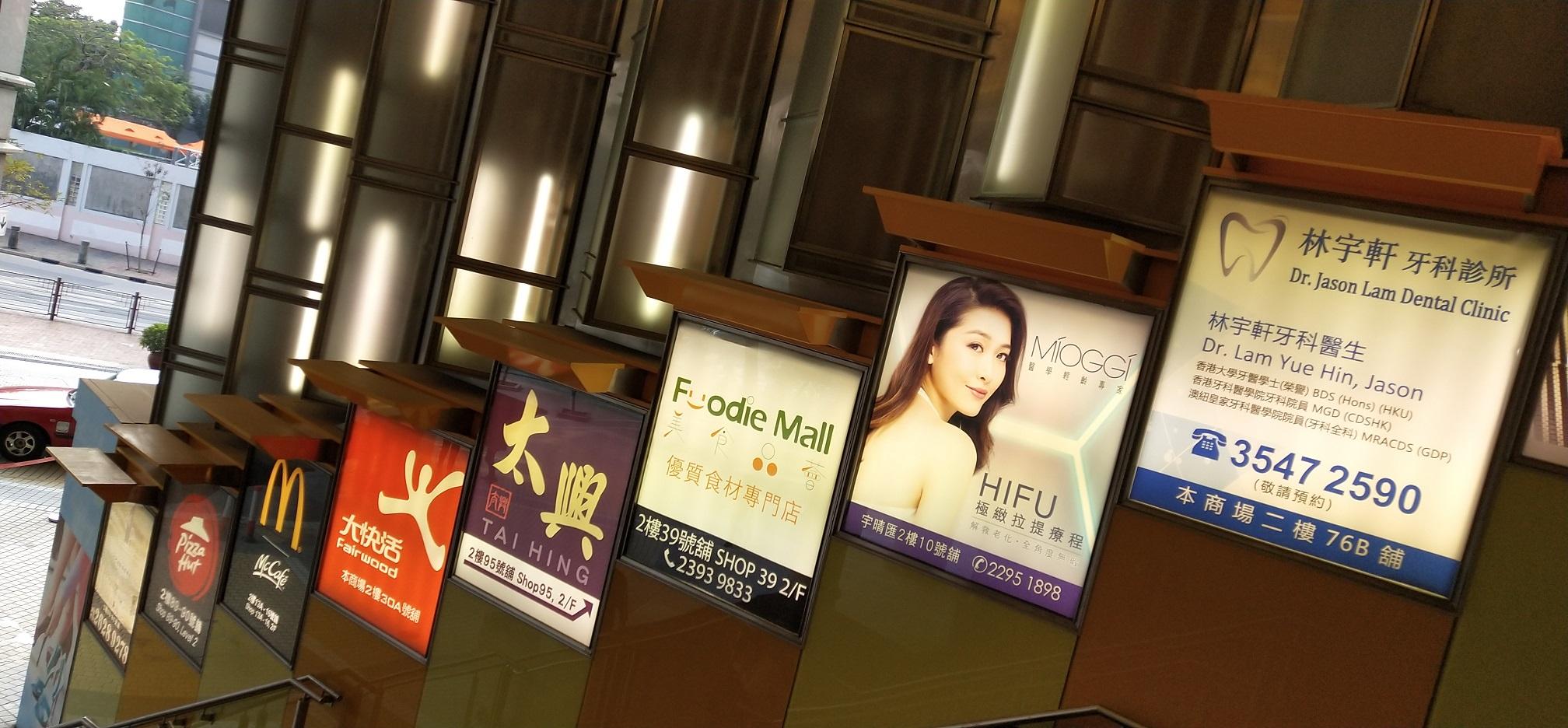 People can still find Pizza Huts and McDonald's at Hong Kong's neighborhood malls