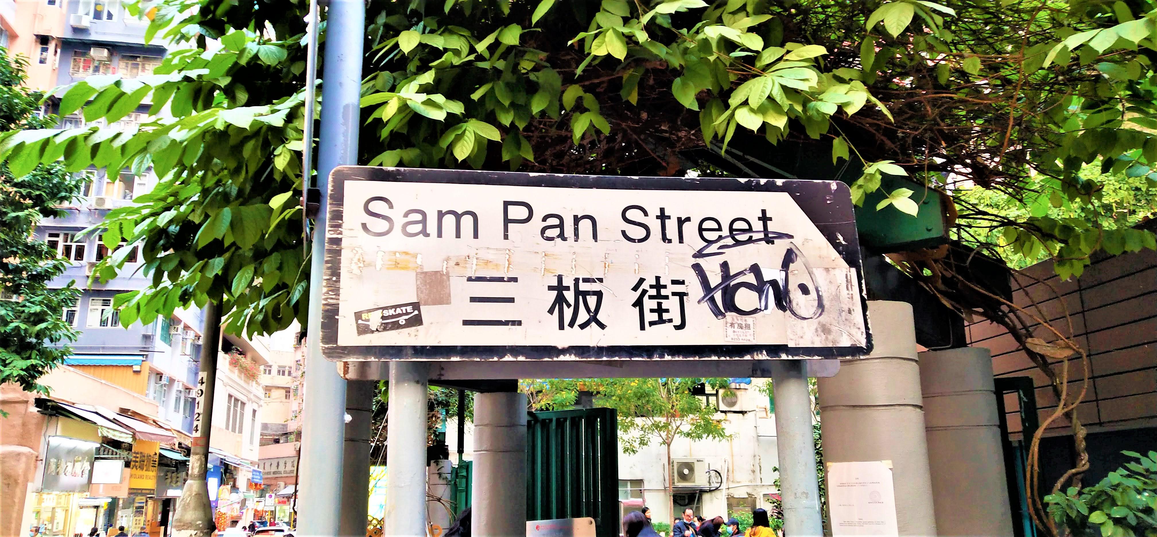 Sam Pan Street