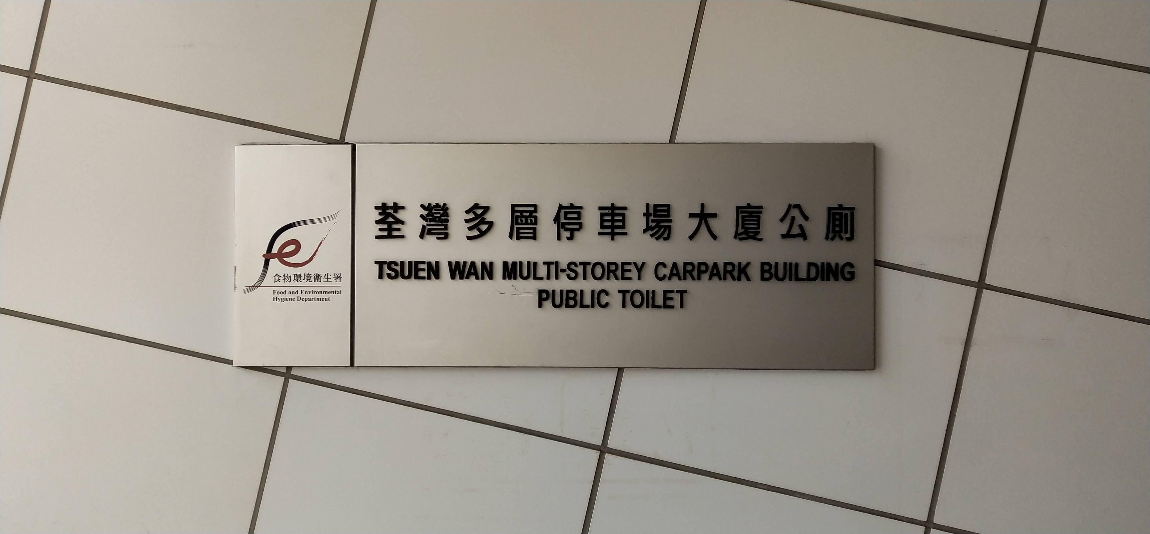 Tsuen Wan Multi-storey Carpark Building Public Toilet