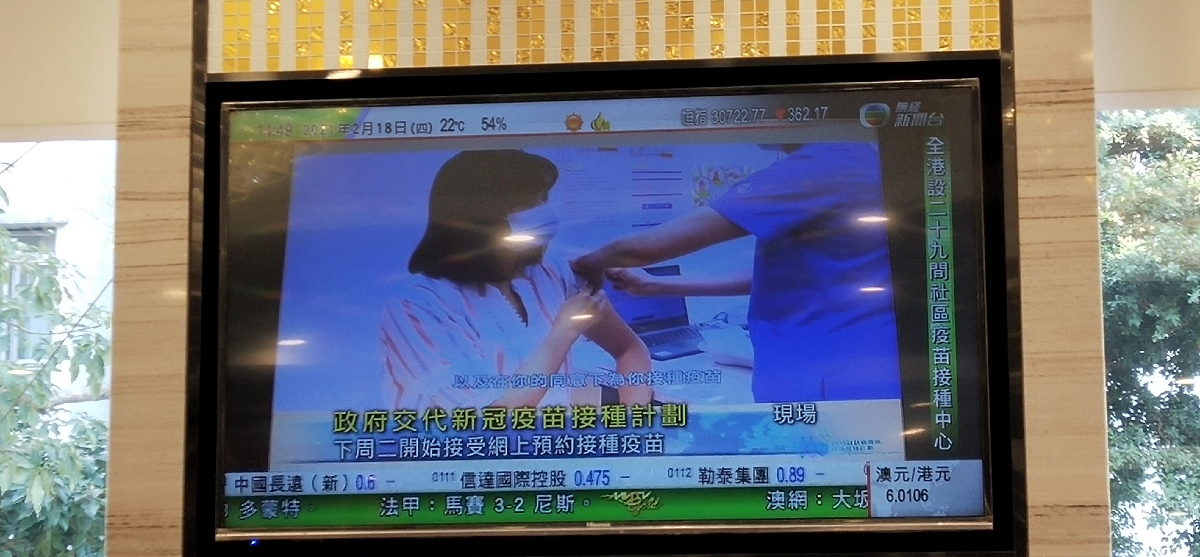 Screen, video, lady, taking vaccine, nurse