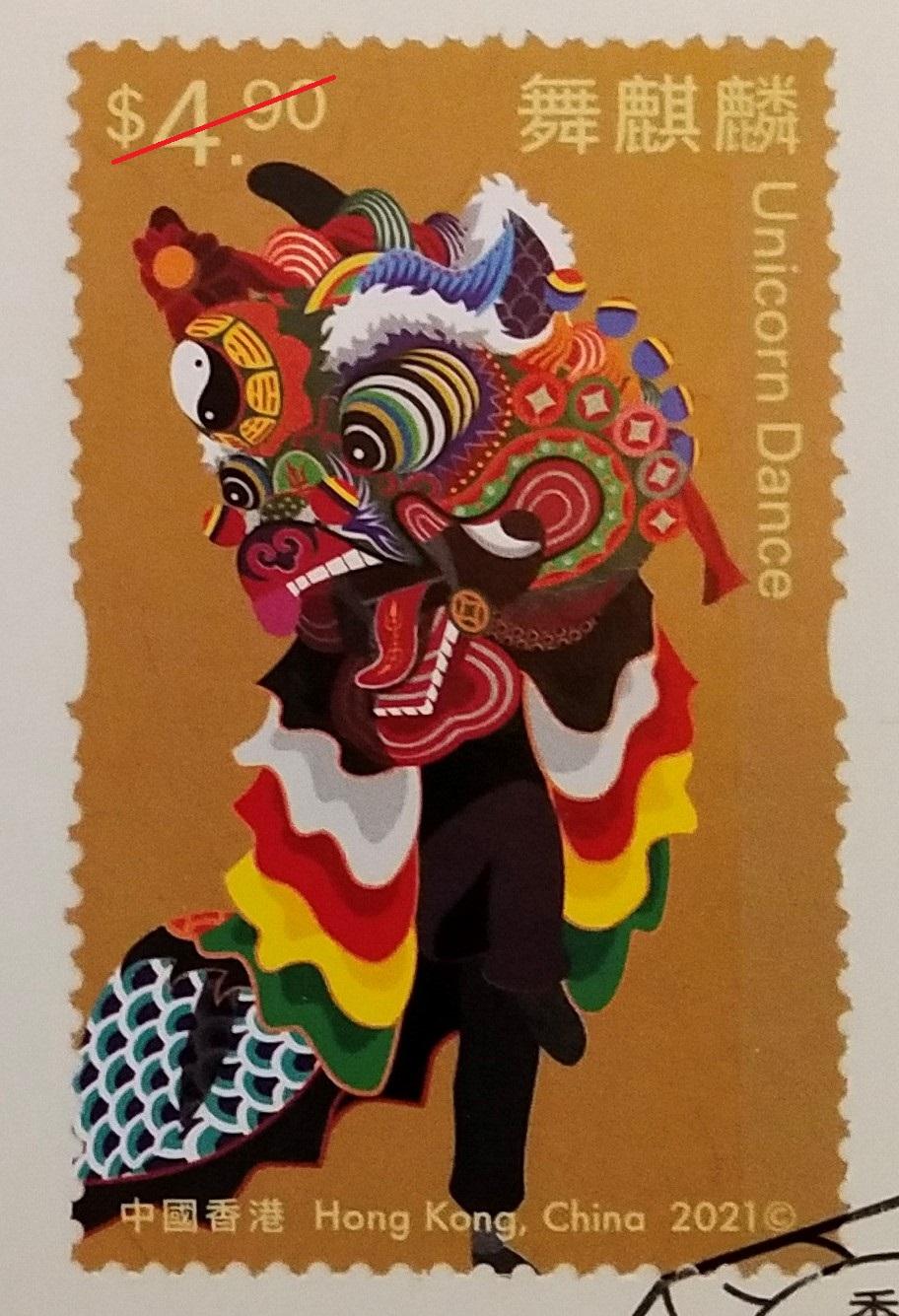 Unicorn dance stamp