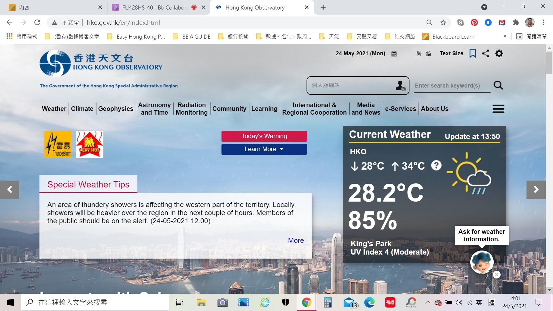 Hong Kong Observatory website homepage.