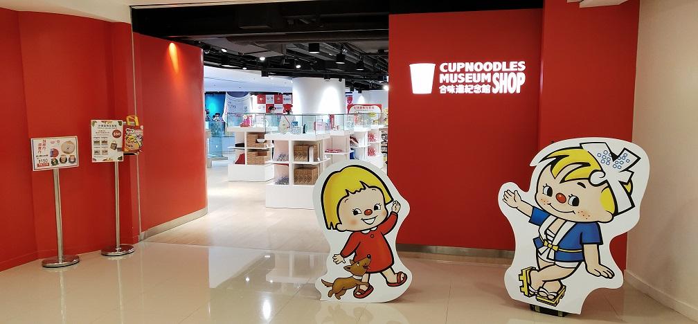 Cup Noodle Museum Hong Kong